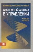 Анфилатов В.С., Емельянов А.А., Кукушкин А.А. - Системный анализ в управлении.