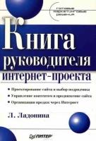 Ладонина Л. - Книга руководителя интернет-проекта. Готовые маркетинговые решения