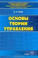 Мухин В.И. - Основы теории управления