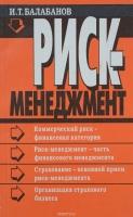 И.Т.Балабанов - Риск-менеджмент