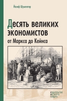 Шумпетер Й. - Десять великих экономистов от Маркса до Кейнса