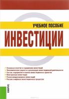 Чиненов М.В., Черноусенко А.И., Зозуля В.И., Хрусталева Н.А. - Инвестиции
