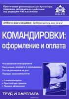 Труд и зарплата - Касьянова Г. Ю. - Совместительство сложные вопросы