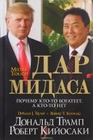 Богатый Папа - Трамп Д., Кийосаки Р. - Дар Мидаса