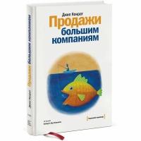Конрат Д. - Продажи большим компаниям