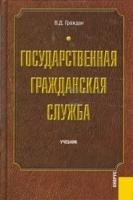Граждан В.Д. - Государственная гражданская служба.