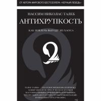 Нассим Николас Талеб - Антихрупкость. Как извлечь выгоду из хаоса