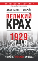 Гэлбрейт Дж. К. - Великий крах 1929 года