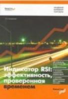 Иващенко С.Д. - Индикатор RSI эффективность, проверенная временем