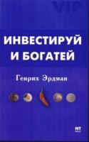Генрих Эрдман - Инвестируй и богатей (fb2)