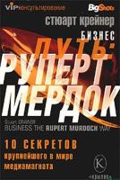 Крейнер С. Бизнес путь Руперт Мердок. 10 секретов крупнейшего в мире медиамагната