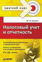Каморджанова Н.А., Карташова И.В. - Бухгалтерский учет