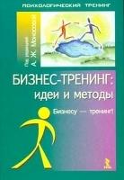 Психологический тренинг - Моносова А.Ж. - Бизнес-тренинг идеи и методы