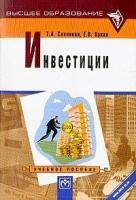 Базылев Н.И., Гурко С.П., Базылева М.Н. - Макроэкономика