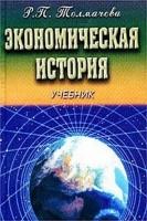 Толмачева Р.П. - Экономическая история