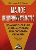 Невская М.А., Сибикеев К.В. - Невская М.А., Сибикеев К.В. - Малое предпринимательство