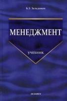 Орлов А. И. - Менеджмент