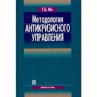 Юн Г.Б. - Методология антикризисного управления.