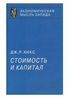 Джон Р. Хикс - Стоимость и капитал
