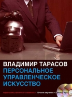 Владимир Тарасов - Персональное управленческое искусство