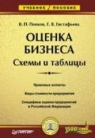 В.П. Попков, Е.В. Евстафьева - Организация предпринимательской деятельности. Схемы и таблицы