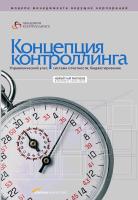 Петер Хорват и партнеры - Концепция Контроллинга