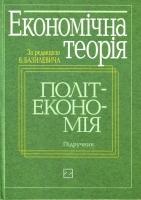В.Д. Базилевич - Економічна теорія Політекономія. Підручник