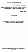 Родионова В.Г. - Макроэкономика (учебное пособие)
