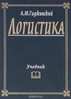 Гаджинский А.М. - Логистика учебник