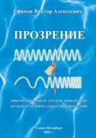 Ефимов Виктор Алексеевич - Прозрение