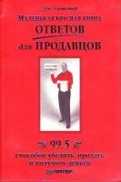 Джеффри Гитомер - Маленькая красная книга ответов для продавцов