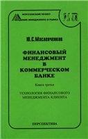 Ю.С. Масленченков - Финансовый менеджмент в коммерческом банке