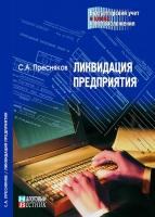 Семенихин В. В. - Посреднические договоры