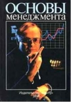 Зайцева О.А., Радугин А. А., Радугин К.А., Рогачева Н.И. - Основы менеджмента
