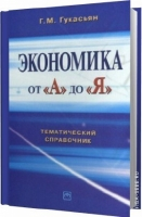 Гукасьян Г.М. - Экономика от А до Я. Тематический справочник