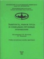 Р. П. Колосова, Г. Г. Меликьян - Занятость, рынок труда и социально-трудовые отношения