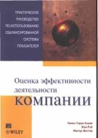 Н. Ольве, Ж. Рой, М. Веттер - Оценка эффективности деятельности компании.