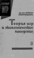 Дж. фон Нейман, О. Моргенштерн - Теория игр и экономическое поведение