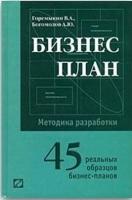 Горемыкин В.А., Богомолов А.Ю.- Бизнес-план. Методика разработки 45 реальных образцов бизнес-планов