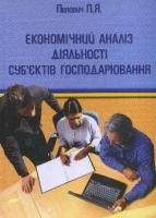 Попович П. Я. - Економічний аналіз діяльності суб'єктів господарювання