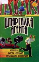 Деревицкий А. - Шпаргалка агента школа работы в рекламе и коммерции