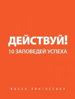 Ицхак Пинтосевич - Действуй! 10 заповедей успеха