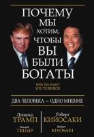 Дональд Трамп, Роберт Кийосаки - Почему мы хотим, чтобы вы были богаты