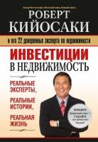 Роберт Кийосаки - Поднимите свой финансовый IQ