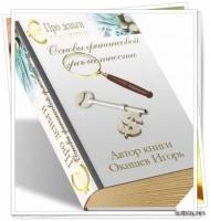 Окишев Игорь - Основы финансовой грамотности