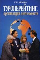Ильина Е.Н. - Туроперейтинг организация деятельности.