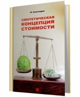 Александров Ю. - Синтетическая концепция стоимости