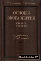 Акимова Т. А. , Хаскин В. В. - Основы экоразвития. Учебное пособие