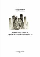 Ключников И.К., Молчанова О.А. - Финансовые кризисы. Теория, история и современность