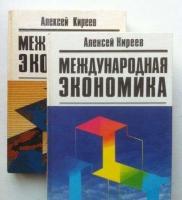 Алексей Киреев - Международная экономика